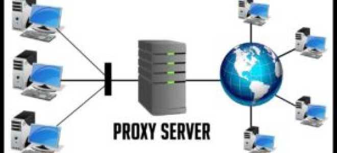 Для чего нужен прокси сервер