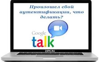 Ошибка аутентификации google talk