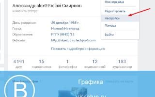 Как посмотреть пароль вконтакте