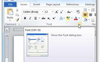 Как установить постоянный шрифт в word