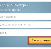 Регистрация в твиттере на русском языке бесплатно
