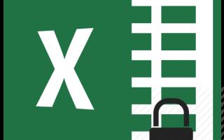 Как запаролить документ excel