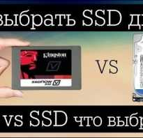 Что лучше hdd или ssd диск