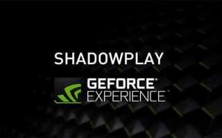 Настройка shadowplay для записи видео