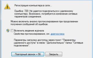 Билайн ошибка 720