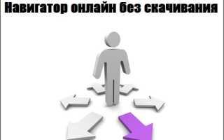 Навигатор онлайн на компьютере бесплатно проложить маршрут