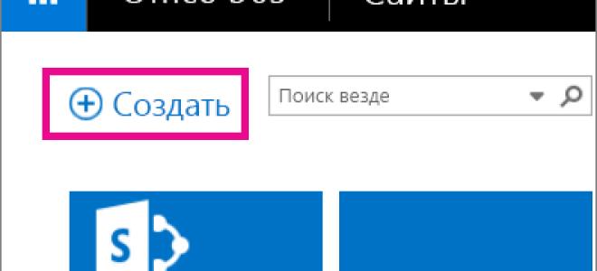 Сайт на sharepoint