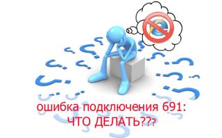 Ошибка 691 дом ру