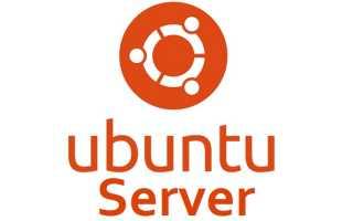 Установка linux server