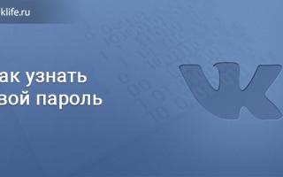 Какой пароль от вконтакте