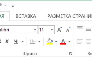 Excel dde отключить