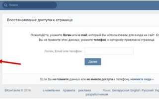 Как разблокировать страницу вконтакте с телефона