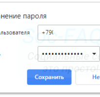 Пароль от вконтакте