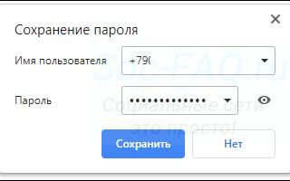 Где хранятся пароли от вконтакте