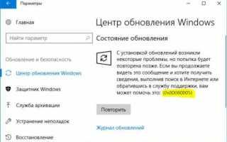 Код ошибки 3 0x80080005 system level