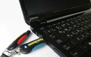 Как включить флешку на ноутбуке