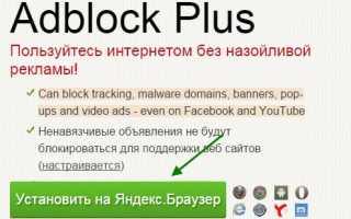 Смотреть видео без рекламы в браузере