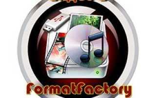 Format factory как изменить формат видео