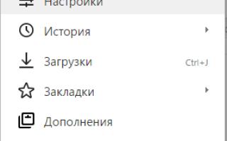 Как открыть меню браузера