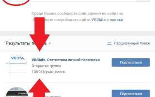 Подсчет сообщений вконтакте