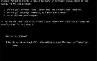 Ошибка boot bcd 0xc000000f