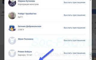 Как приглашать в паблик вконтакте