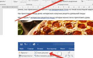 Как уменьшить размер документа word