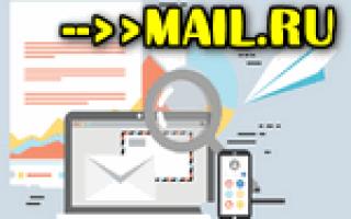 Как зайти на свой электронный адрес