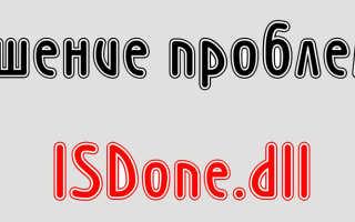 Isdone dll как исправить ошибку 7