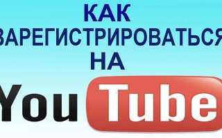 Видео как регистрироваться