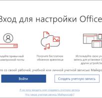 Майкрософт офис активированный