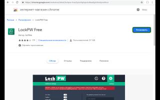 Расширение пароль на браузер