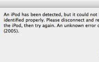 Ошибка 2003 при обновлении iphone