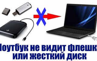 Почему не открывается флешка на ноутбуке