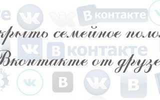 Как убрать семейное положение в вконтакте