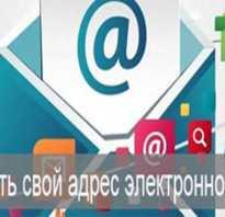 Как найти резервный адрес электронной почты