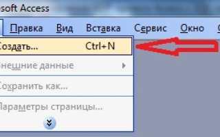 Access проект adp