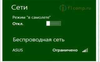 Это подключение ограничено wifi
