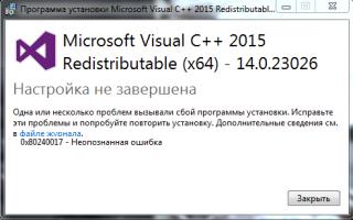 Ошибка при установке майкрософт визуал 0x80240017