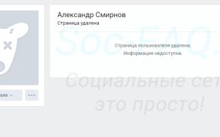 Ссылка для заморозки страницы вконтакте