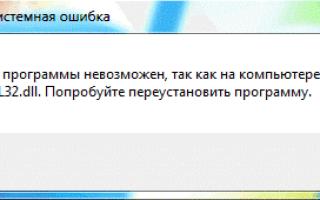Ошибка openal32 dll