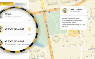 Найти местоположение по номеру мобильного телефона бесплатно