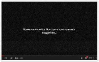 Произошла ошибка при просмотре видео