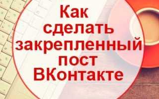 Закрепить новость вконтакте