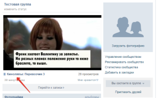 Автовоспроизведение видео вконтакте