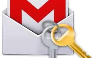 Не помню адрес gmail