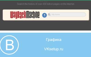 Как посмотреть удаленную страницу вконтакте