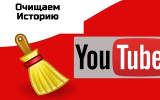 Как почистить ютуб от видео