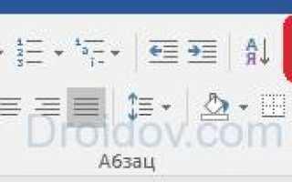 Как удалить страницу в документе word