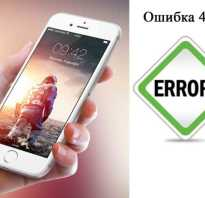4013 ошибка itunes iphone 5